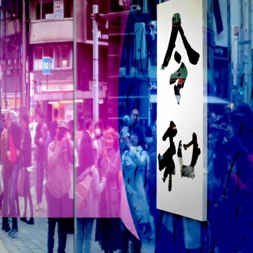 Giappone nuova era