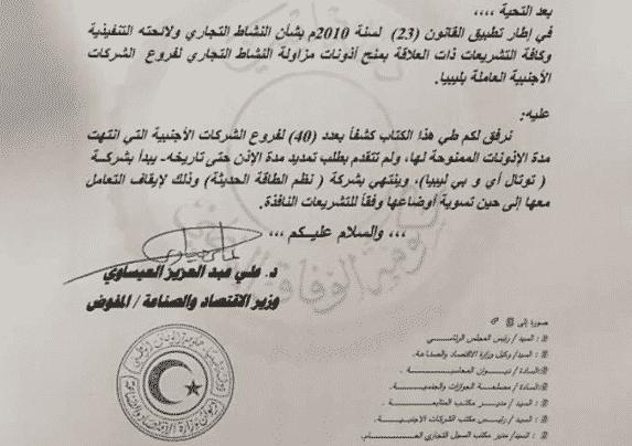 """ESCLUSIVO – Tripoli: """"Stop accordi commerciali con la Francia"""""""